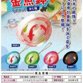 日本の風情!金魚鉢マスコット(50個入り)