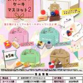 ざ・お持ち帰りケーキマスコット2(40個入り)