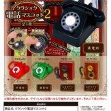 クラシック電話マスコット2(40個入り)