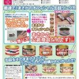 アートユニブテクニカラー 缶詰リングコレクション[仮](40個入り)