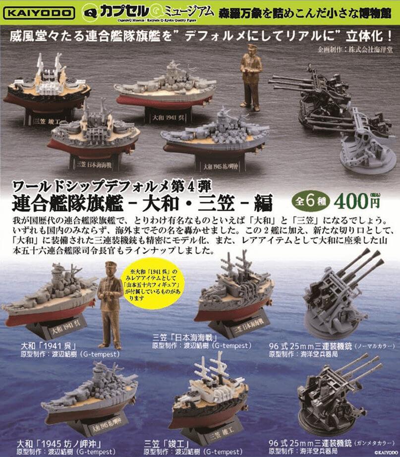 カプセルQミュージアム ワールドシップデフォルメ第4弾 連合艦隊旗艦 大和・三笠編(30個入り)