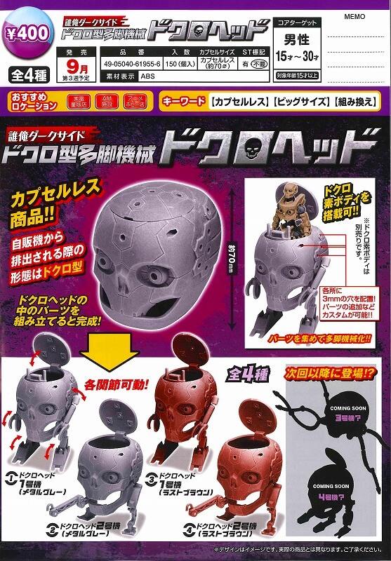 誰俺ダークサイド ドクロ型多脚機械 ドクロヘッド(30個入り)