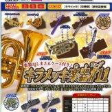 キラメッキ楽器 #11(50個入り)
