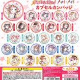 BanG Dream! ガールズバンドパーティ!Ani-Art カプセルカンバッジ(50個入り)