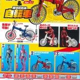 誰得?!俺得!!シリーズ 素ボディVer.1.1&折りたたみ自転車(40個入り)