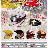 ざ・ヘルメットVOL2 オフロード編(40個入り)