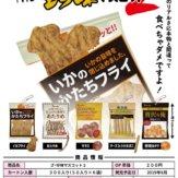 ざ・珍味マスコット2(50個入り)