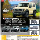 SUZUKI 新型ジムニー1/64 シエラ[SIERRA] JB74(50個入り)