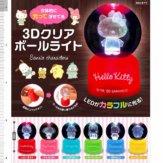 サンリオキャラクターズ 3D CLEARボールライト(40個入り)