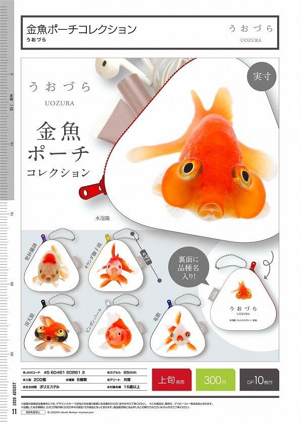 うおづら金魚ポーチコレクション(40個入り)