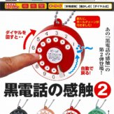 黒電話の感触2(40個入り)