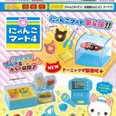 にゃんこマート4(50個入り)