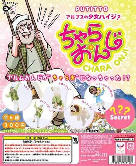 PUTITTO ちゃらおんじ(50個入り)