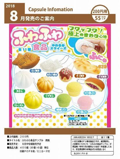 ふわふわ食品サンプル(50個入り)