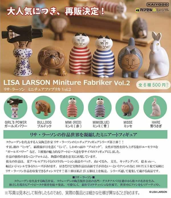 リサ・ラーソン ミニチュアファブリカ Vol.2(30個入り)