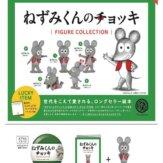 ねずみくんのチョッキ フィギュアコレクション(25個入り)