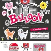 BALLOON ミニチュアコレクション(25個入り)