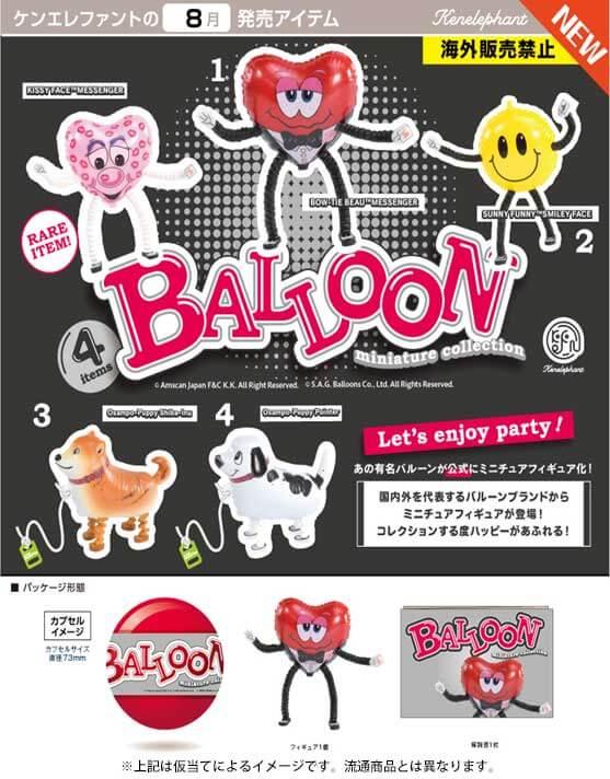 BALLOON ミニチュアコレクション (25個入り)