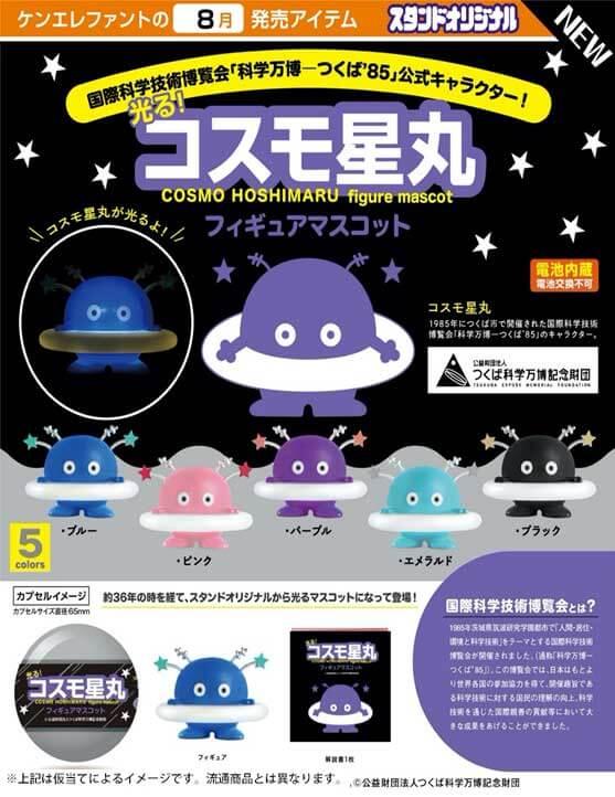 コスモ星丸 フィギュアマスコット(40個入り)