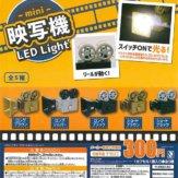 ミニ映写機LEDライト(40個入り)