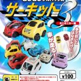 GOGOプルバック式サーキット3 ミニミニカー編