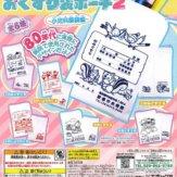 おくすり袋&ポーチ2 -小児科薬袋編-(50個入り)
