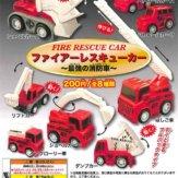 ファイアーレスキューカー ~最強の消防車~(50個入り)