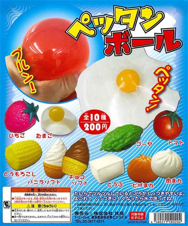 ペッタンボール(40個入り)