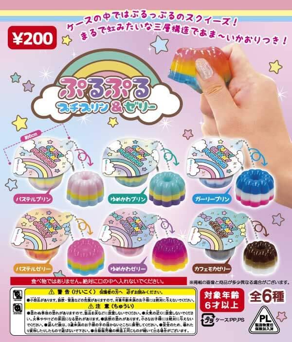 ぷるぷる プチプリン&ゼリー(50個入り)