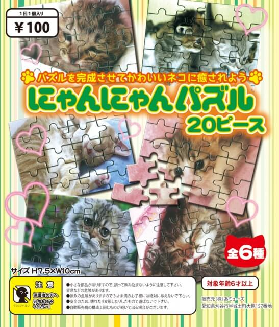 にゃんにゃんパズル(100個入り)