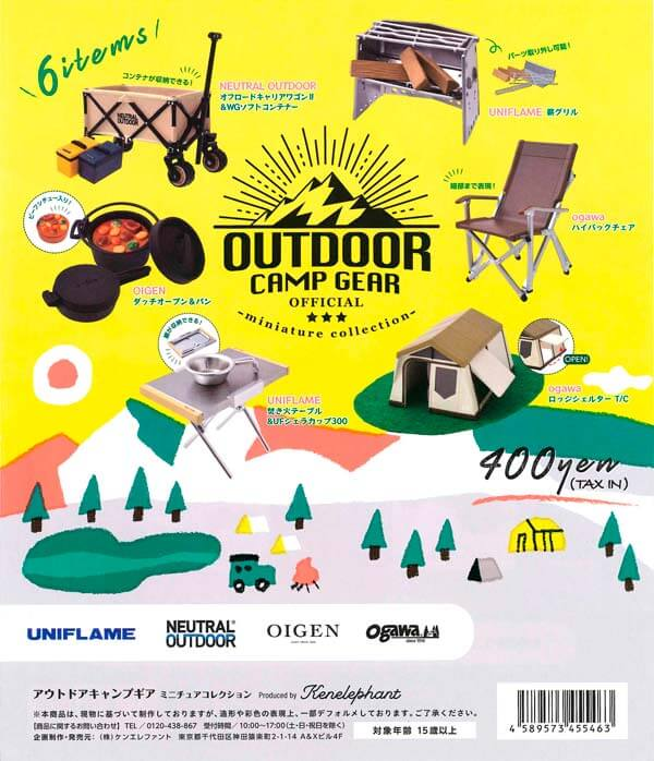OUTDOOR CAMP GEAR -miniature collection-(25個入り)