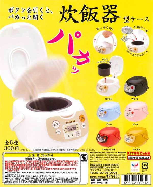 パカっと開く 炊飯器型ケース(50個入り)