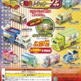 爆走トラッカー 23(50個入り)