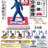 立体ピクトグラム 立体交通標識(50個入り)
