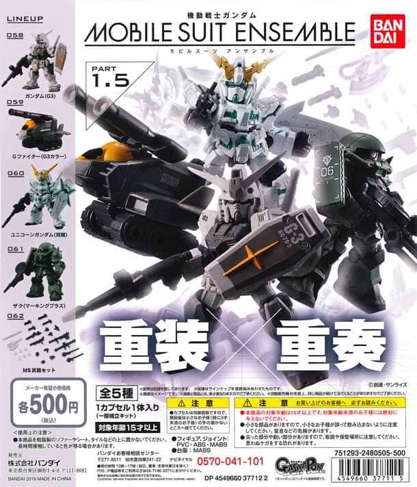 機動戦士ガンダム MOBILE SUIT ENSEMBLE 1.5(20個入り)