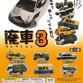 廃車コレクション3(50個入り)