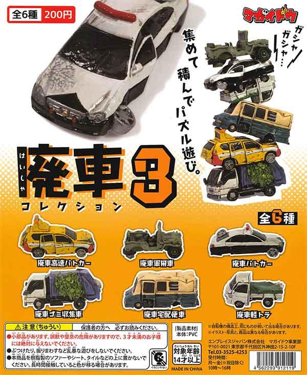 廃車コレクション3 (50個入り)