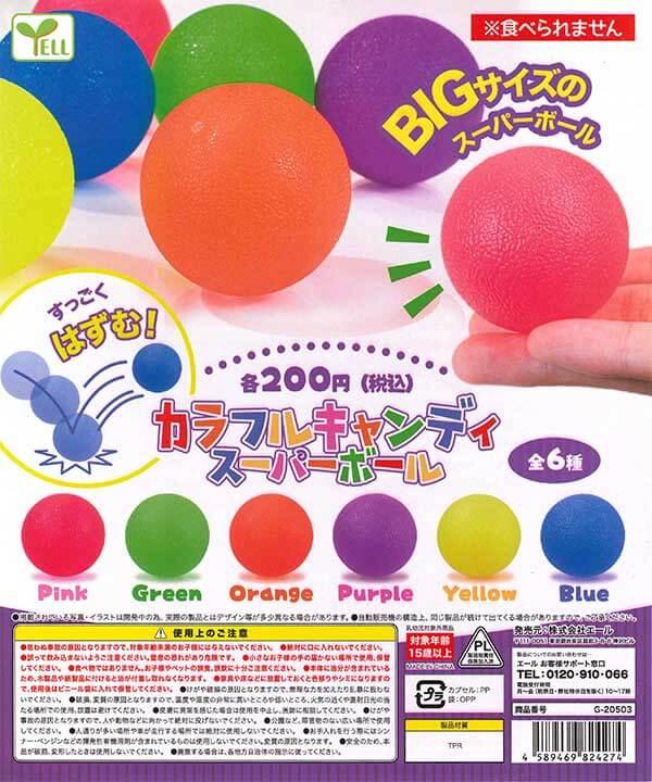カラフルキャンディスーパーボール(50個入り)