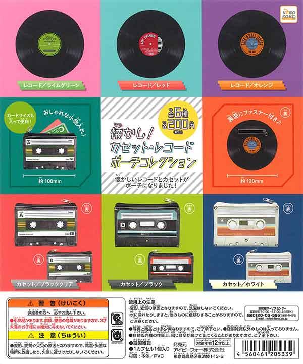 コロコロコレクション 懐かし!カセット・レコードポーチコレクション (50個入り)