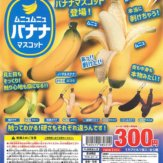 本当に剥けちゃう!!むにゅむにゅバナナマスコット(40個入り)