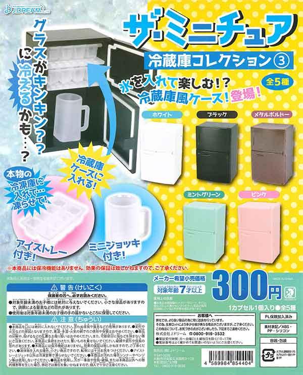 ザ・ミニチュア 冷蔵庫コレクション3(40個入り)