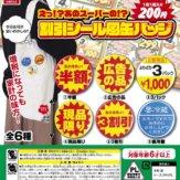 割引シール風 缶バッジ(50個入り)