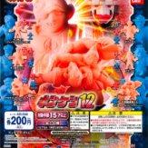 キン肉マン キンケシ12(50個入り)