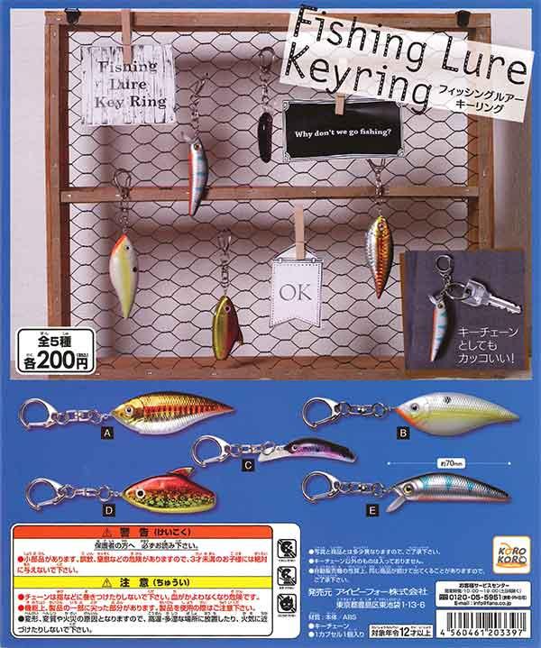 Fishing Lure Keyring[フィッシング ルアー キーリング] (50個入り)