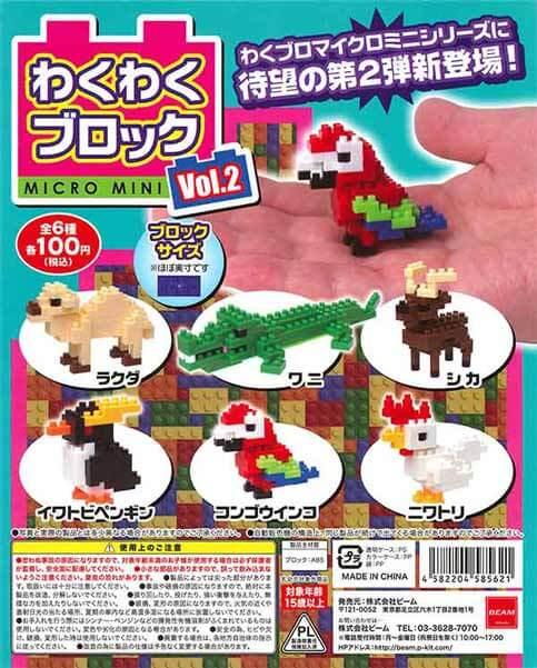 わくわくブロック MICRO MINI vol.2 (100個入り)