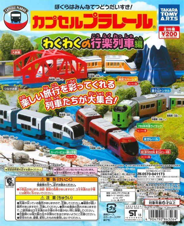 カプセルプラレール わくわくの行楽列車編(50個入り)