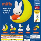 miffy 星空さんぽ つながるマスコット(50個入り)