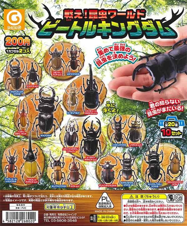 [2個入り200円]戦え!昆虫ワールド ビートルキングダム (50個入り)