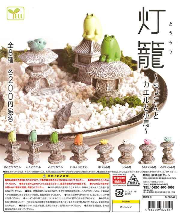 灯籠~ちょこんとカエルと小鳥~(50個入り)