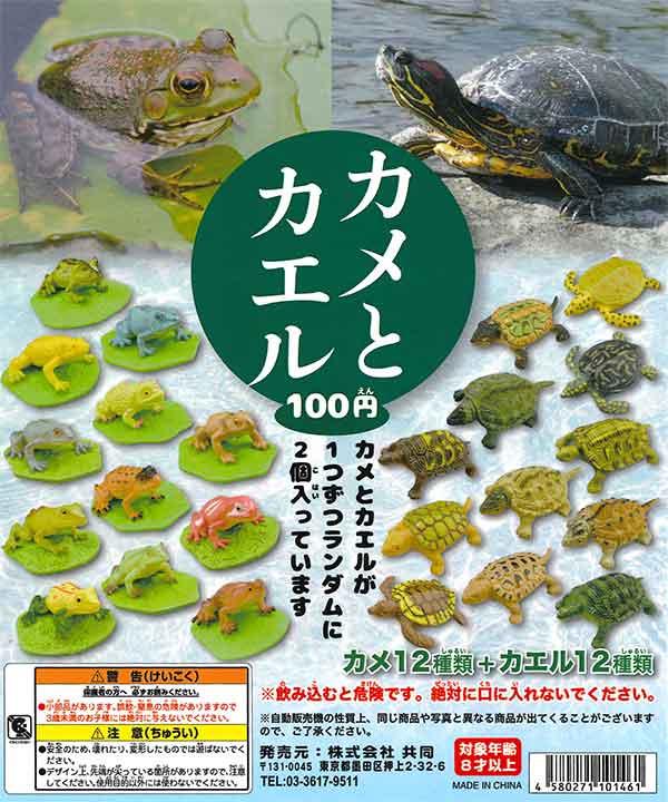 カメとカエル(100個入り)